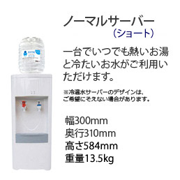 ノーマルサーバー(ショート) 一台でいつでも熱いお湯と冷たいお水がご利用いただけます。